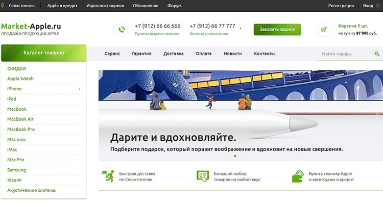 Вёрстка Интернет-магазина «Market-Apple»